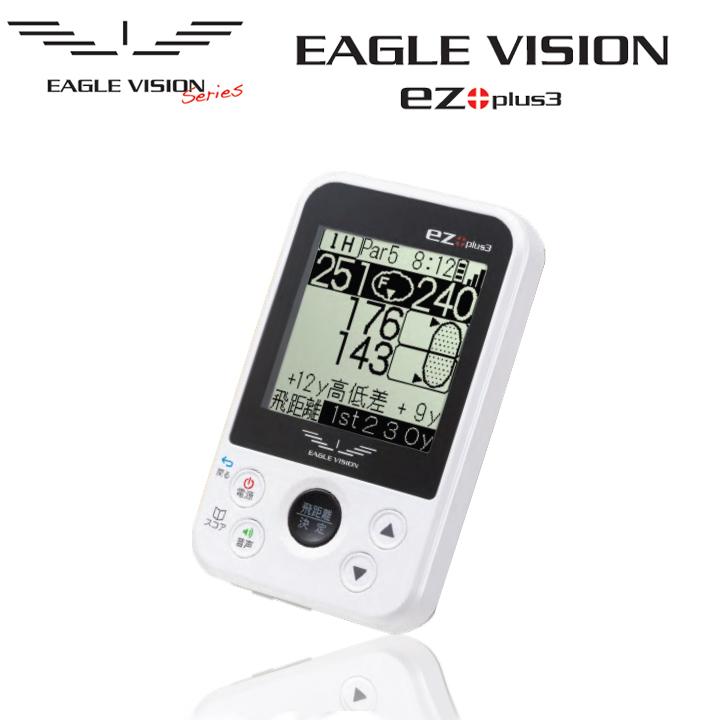 【正規取扱店】EAGLE VISION イーグルビジョン ez plus3 イージープラス3 高性能GPSゴルフナビ EV-818 高低差表示 防水仕様 朝日ゴルフ
