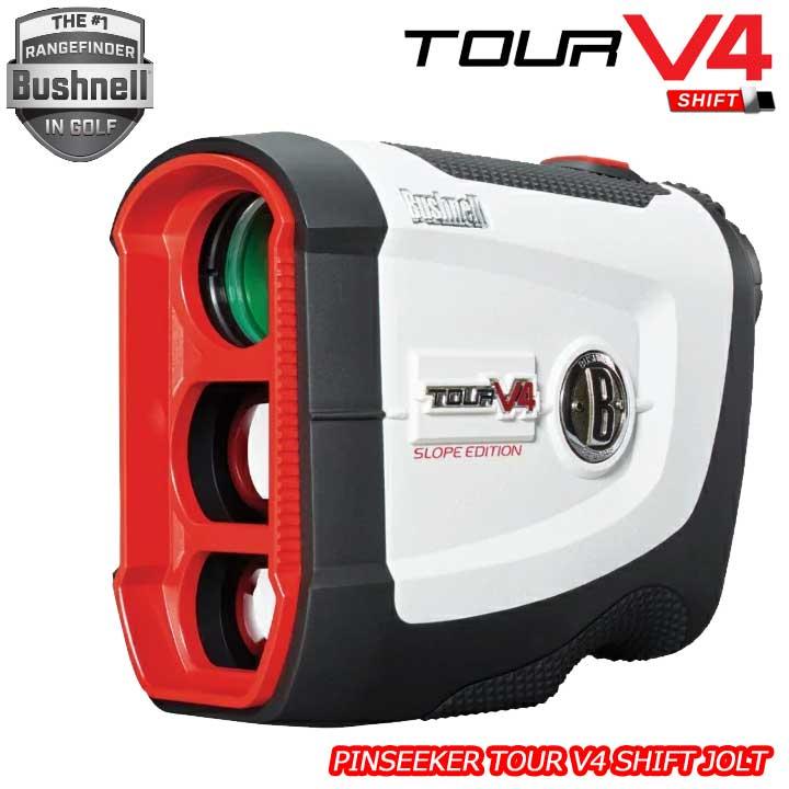 ブッシュネル ピンシーカー ツアーV4シフトジョルト ゴルフ用 レーザー距離計測器 Bushnell PINSEEKER TOUR V4 SHIFT JOLT