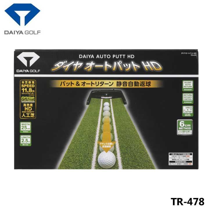 今だけスーパーセール限定 打ったボールがアドレス位置に自動で戻る 本店 静音オートリターン 機能を採用 ダイヤ ゴルフ TR-478 電動パターマット 1.8倍高密度人工芝 パター練習器 DAIYA ダイヤオートパットHD 自動返球