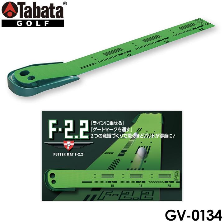 特殊フォーミング素材仕様の新感覚パターマット F-MAT タバタ パターマット 税込 F-2.2 GV-0134 練習器具 Tabata 市販