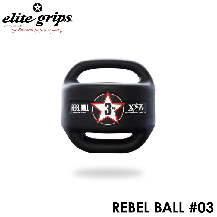 エリートグリップ XYZ レベルボール #03 体感トレーニング スイング練習 ゴルフ 練習器具 フィットネス 3kg elitegrips XYZ-RB3BK