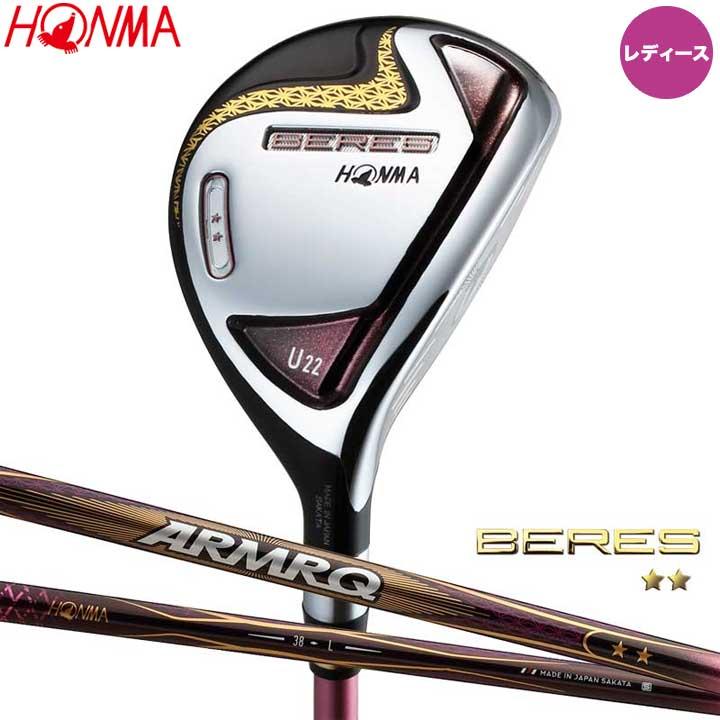 【レディース】【2020モデル】本間ゴルフ ベレス ユーティリティ シャフト:ARMRQ 38 2S カーボン HONMA BERES