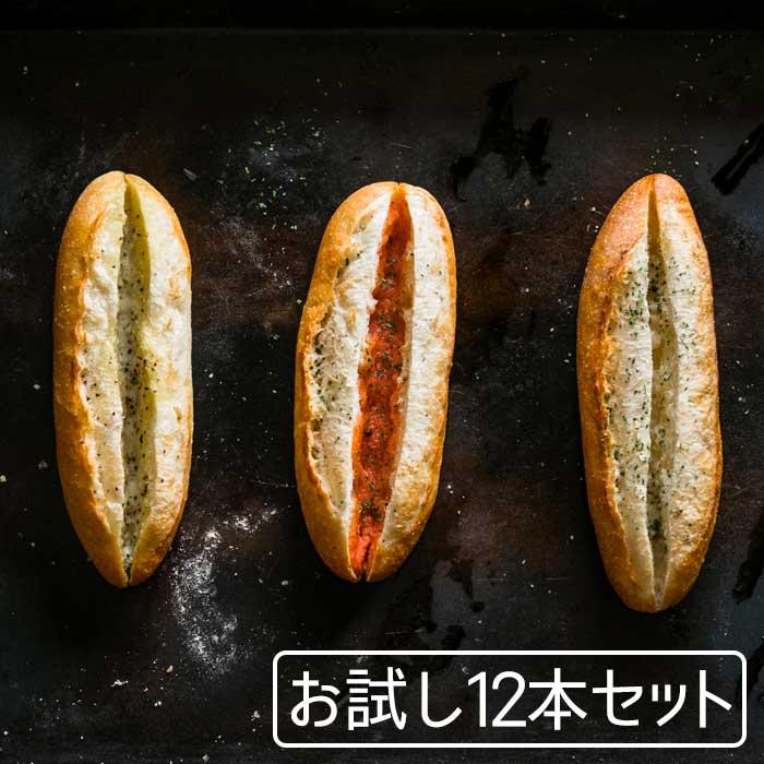 新作 大人気 フランスパン 国際ブランド 改良された外パリ中モチ製法で外はパリパリ 中はもっちりジューシー ふらんす3兄弟 お試し12本セット ガーリックフランス2本 フルフルバゲット6本 明太フランス2本 柚子胡椒フランス2本
