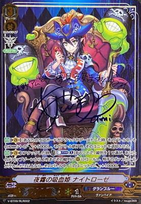 ヴァンガード V-BT09/RLR002 夜霧の吸血姫 ナイトローゼ RLR