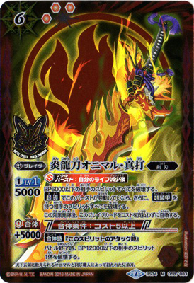 Battle spirits enraged fire soul war-torn country premium BOX/BS34-058  flame dragon sword Onimaru, qualification given to comic storyteller M  [2016]