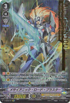 カードファイト!! ヴァンガード/V-EB06/I01 メサイアニック・ロード・ブラスター IMR
