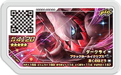 ポケモンガオーレ ウルトラレジェンド第2弾 UL2-059 ダークライ【グレード5】