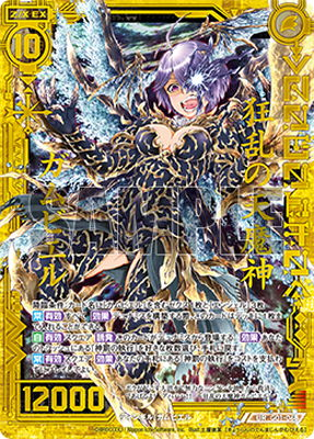 Z/X-ゼクス-/G01-068 狂乱の天魔神ガムビエル UR