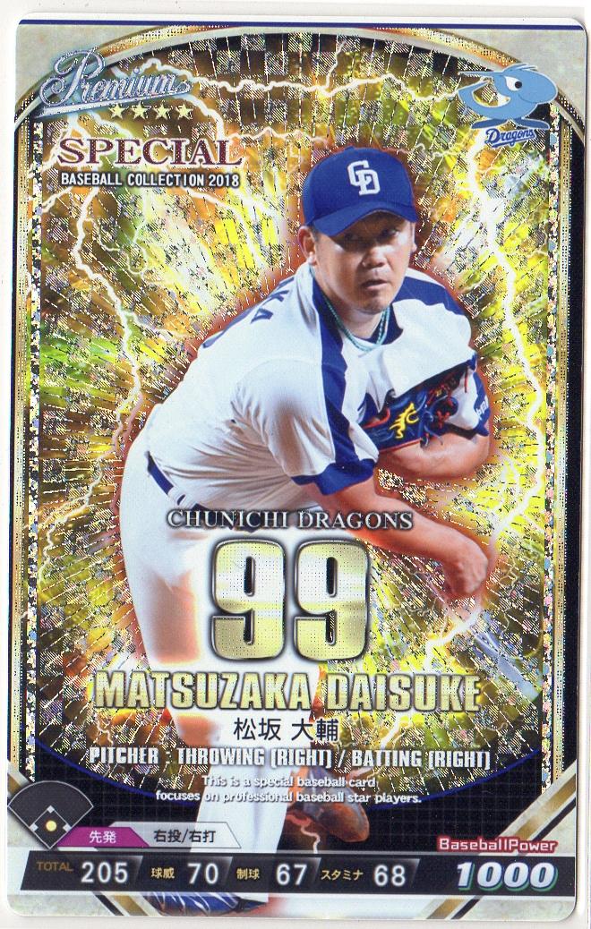 ベースボールコレクション/2018C1-BBCC01-D099 松坂 大輔 P