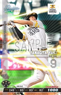 P ベースボールコレクション/201810-BBC01-H009 柳田 悠岐