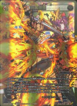WIXOSS-ウィクロス-【パラレル】WXK07-001P 炎真爛漫 LR-P【金縁】 エクスプロード