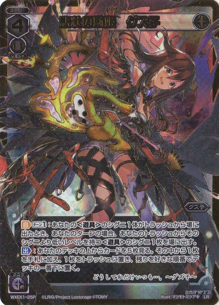 WIXOSS-ウィクロス-/【パラレル】WXEX01-25P 悲壮の駄姫 グズ子 LR-P 【金縁】