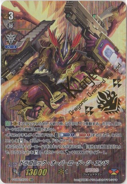 カードファイト!! ヴァンガード/V-EB07/XV01 ドラゴニック・オーバーロード・ジ・エンド XVR【イラスト違い】
