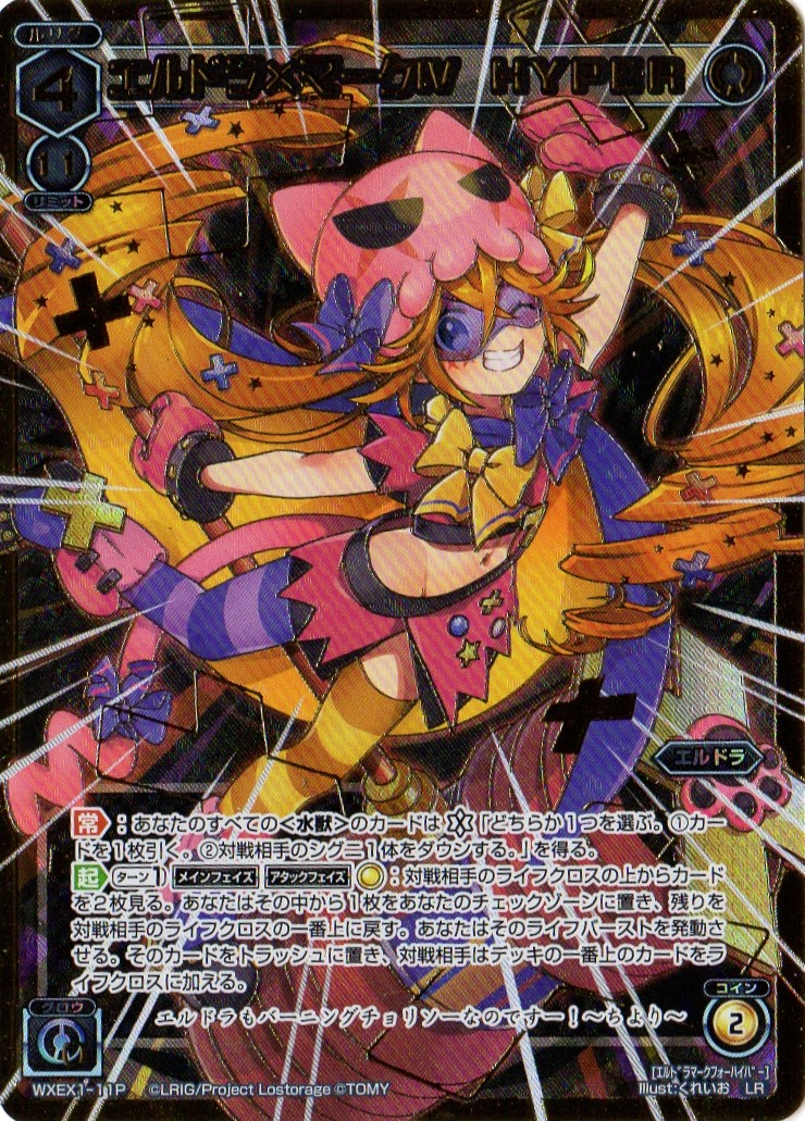 WIXOSS-ウィクロス-【パラレル】WXEX01-11P エルドラ×マーク HYPER LR-P 【金縁】 アンリミテッドセレクター