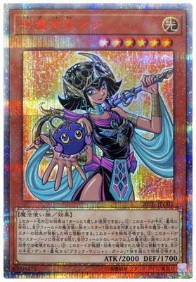 遊戯王 第10期 20TH-JPC03 守護神官マナ【20thシークレットレア】