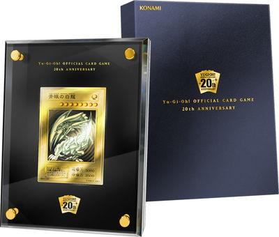 遊戯王 「青眼の白龍」 20th ANNIVERSARY GOLD EDITION(純金製)【宅配便のみ】
