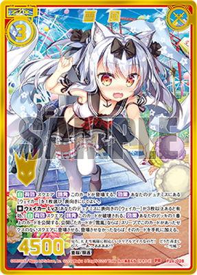 Z/X-ゼクス-/P26-028 雪風(ホロ+金箔仕様)