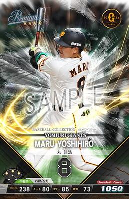 ベースボールコレクション 201907-G008 丸 佳浩 P