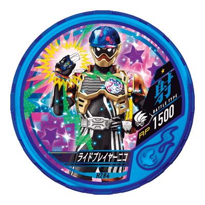仮面ライダー ブットバソウル DISC-H284 ライドプレイヤーニコ R1