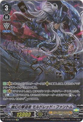 ヴァンガード V-BT06/XV01 幽幻の撃退者 モルドレッド・ファントム XVR 幻馬再臨