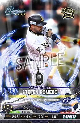ベースボールコレクション 201912-B009 ロメロ P