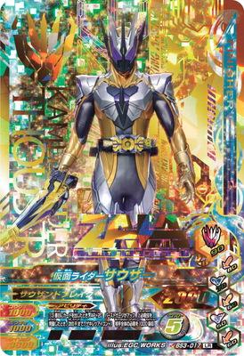 ガンバライジング BS3-017 仮面ライダーサウザー LR