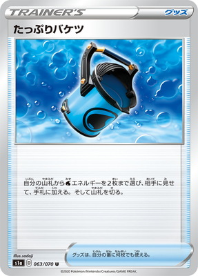 ポケモンカードゲーム PK-S1a-063 たっぷりバケツ U