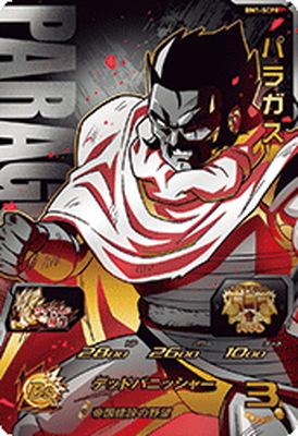 スーパードラゴンボールヒーローズ SALE BM1-SCP8 パラガス 日本全国 送料無料 CP