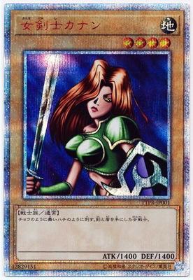 遊戯王 TTPR-JP001 女剣士カナン【20thシークレットレア】