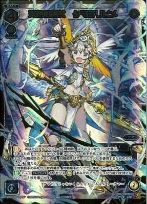 WIXOSS-ウィクロス- 【パラレル】WXK09-006P 天色の巫女 タマヨリヒメ LR-P【金縁】 ディセンブル