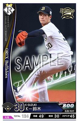 ベースボールコレクション 201914-B030 K―鈴木 R