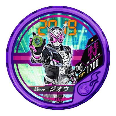 仮面ライダー ブットバソウル キット04弾 DISC-K112 仮面ライダージオウ R1