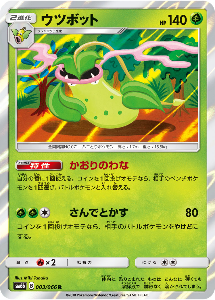 Pokemon card game /PK-SM6B-003 depression bot R