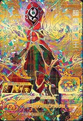 スーパードラゴンボールヒーローズ/SH4-SEC2 暗黒仮面王【歴代NO.1カードゲットキャンペーン】【金箔押し】
