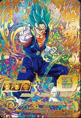 スーパードラゴンボールヒーローズ/SH01-SEC2 ベジット【歴代NO.1カードゲットキャンペーン】【金箔押し】
