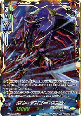 カードファイト!! ヴァンガード/V-BT04/SDR01 ガスト・ブラスター・ドラゴン SDR