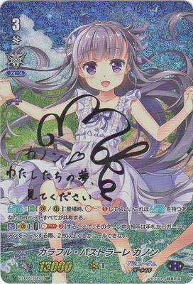 カードファイト!! ヴァンガード/V-EB05/SSP02 カラフル・パストラーレ カノン SSP【虹色箔押しサイン】