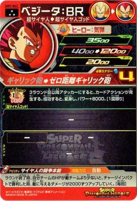 Verzamelingen Losse kaarten spellen Super Dragon Ball Heroes UM7-062 SR