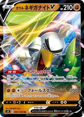 休み タイムセール ポケモンカードゲーム PK-S4-065 ガラル ネギガナイトV RR