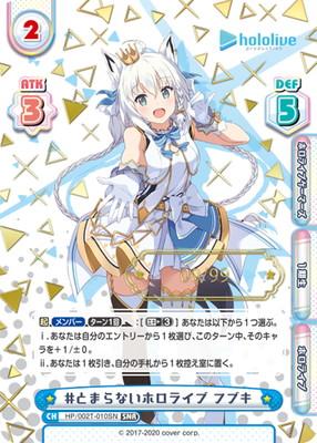 Reバース for you HP/002T-010SN #とまらないホロライブ フブキ SNR
