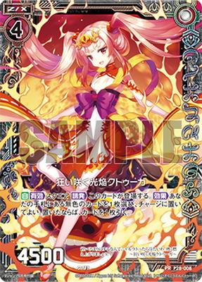 Z/X-ゼクス-/P28-008 狂い咲く光焔クトゥーガ