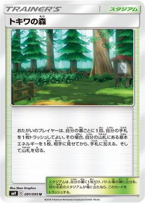 ポケモンカードゲーム PK-SM9-091 トキワの森 U