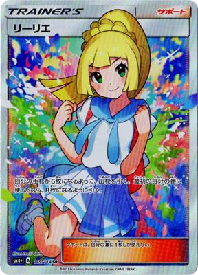 ポケモンカードゲーム/PK-SM4+-119 SR リーリエ