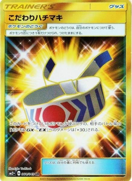 ポケモンカードゲーム PK-SM2+-064 こだわりハチマキ UR