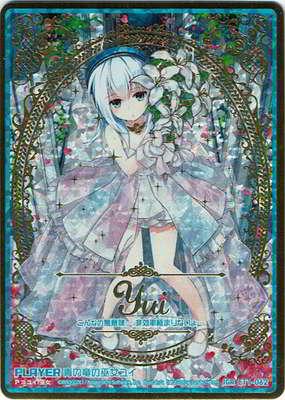 Z/X-ゼクス-/E11-062 青の竜の巫女ユイ IGR