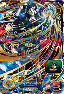スーパードラゴンボールヒーローズ/UM3-036 ロベル UR