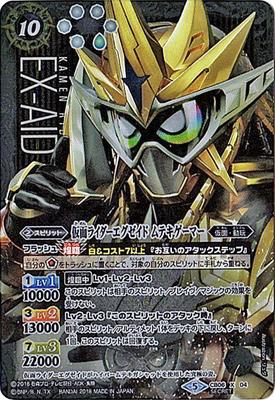 Battle spirits CB06-X04 mask ライダーエグゼイドムテキゲーマー X バトスピ [CB06] collaboration  booster