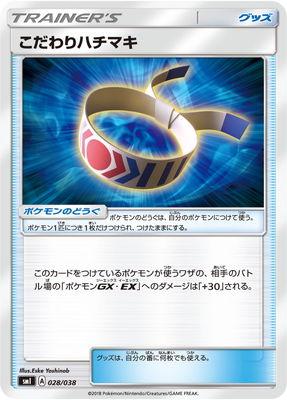 ポケモンカードゲーム 最新号掲載アイテム PK-SMI-028 情熱セール こだわりハチマキ