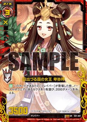 Z/X-ゼクス-/【パラレル】E01-001 日出づる国の女王 卑弥呼 SR(箔押し)