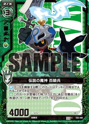 Z/X-ゼクス-/E02-098 伝説の魔神 百騎兵